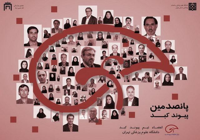 پیوند در بیمارستان امام خمینی تهران