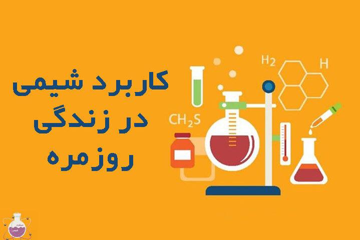 کاربرد شیمی در زندگی روزمره انسانها